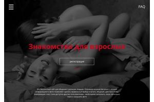 Пример 4 : Сайт знакомств для взрослых