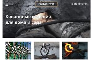 """Пример 3 : Сайт филиала """"Стиль города"""" в Чехии"""