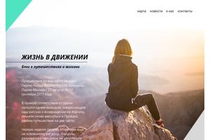 Пример 1 : Личный блог о путешествиях