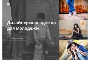 Пример 4 : Интернет магазин одежды российских дизайнеров