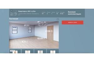 Пример 3 : Калькулятор ремонта и 3D визуализация