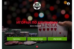 Пример 4 : Сайт для игры в покер Freeroller