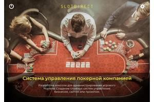 Пример 1 : Система управления покерной компанией